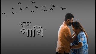 Eka Pakhi    E Shohorer Pakhi Gulo Eka Natok Song 2019   Musfiq R. Farhan   Parsa Evana