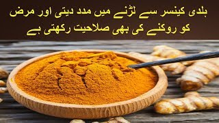 The Benefits of Turmeric for Cancer Treatment | the benefits of turmeric |  turmeric in urdu Hindi