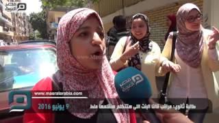 مصر العربية |  طالبة ثانوى: مراقب قالنا البنت اللى هتتكلم هنقلعها ملط