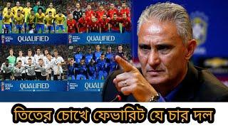 আর্জেন্টিনা নয়!! বিশ্বকাপে যে চার দলকে ফেভারিট বললেন ব্রাজিল কোচ তিতে | FIFA World Cup 2018