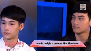E-News Extend: Movie Insight - อนธการ The Blue Hour