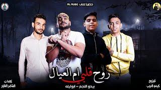 """مهرجان """" روح قلبي ام العيال """" بيدو النجم - ابو ليلة - انتاج محمود حسان 2020"""