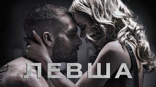 Левша / Southpaw (2015) смотрите в HD