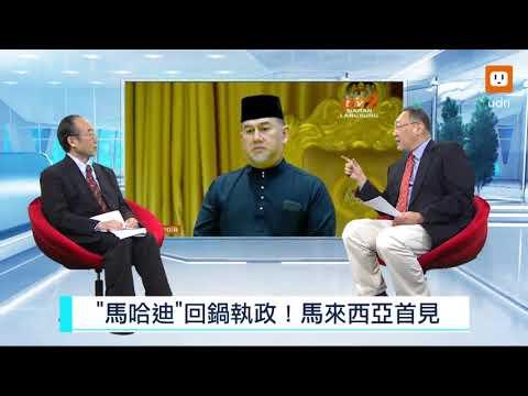 0511 馬哈迪回鍋!馬來西亞60年來首度變天