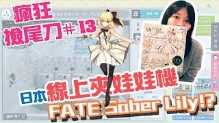 日本線上夾娃娃機-Akiba catcher Fate 命運 saber lily!!! UFOキャッチャー claw machine[Chloe克蘿伊]