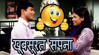 खूबसूरत सपना | Husband Wife Comedy | Hindi Jokes | Funny Videos 2019