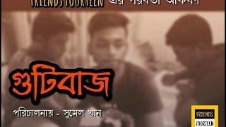 GUTIBAAZ (গুটিবাজ) - A funny Video From Friends Fourteen