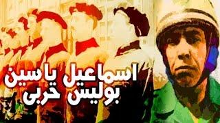 اسماعيل ياسين بوليس حربي - Ismail Yassin Police Harbi