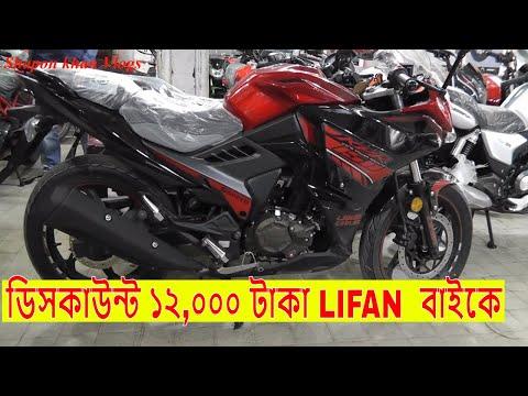 Xxx Mp4 Discount 12 000TK Lifan KPR150 Bike Price In BD Shapon Khan VLogs 3gp Sex