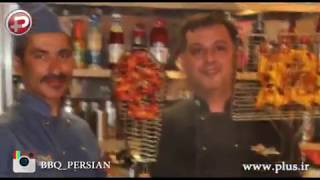پرشین باربیکیو؛ رستورانی صرفا جهت کباب بازهای حرفه ای/اینجا مراقب انگشت هایتان باشید