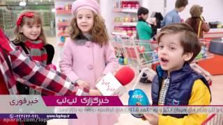Loplop TV Commercial Ad Iran