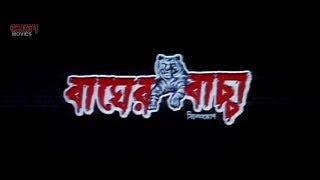 Bagher Bachha (Full Movie) | Siddhanta | Madhuri | Superhit Action Movie | Eskay Movies