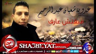 النجم عدوية شعبان عبد الرحيم مبقتش عارف اغنية جديدة 2016  حصريا على شعبيات Adawya Mab2tsh Aref