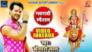 Khesari Lal Yadav Navratri Special Devi Geet Hits Video Jukebox Bhojpuri Devi Geet 2018