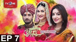 Seeta Bagri   Episode 07   29th December 2016   Full HD   Drama   TV One   2016