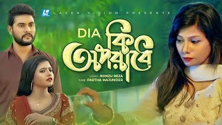 Ki Oporadhe By Dia (2019) Bangla Music Video HD 1080p