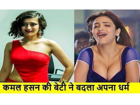 Xxx Mp4 Kamal Haasan की बेटी Akshara Haasan ने बदला अपना धर्म 3gp Sex