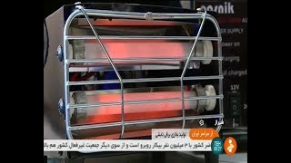 Iran made 12Vdc & 24Vdc Vehicles Radiant heater, Parham Novin Tarh Khodro co. بخاري تابشي خودرو
