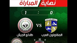 ملخص مباراة المقاولون العرب 0 - 1 طلائع الجيش | الجولة 4 - الدوري المصري