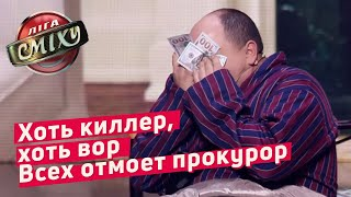 Новогоднее Утро в Семье Коррупционеров | Спецпроект Лиги Смеха 2018