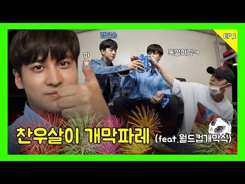 찬우살이 : 개막파레 (feat.월드컵개막식) with 분량배와 적극러