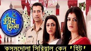 কুসুমদোলা জনপ্রিয়তার কারণ | Rishi Kaushik | Madhumita Sarkar | Kusum Dola Bangla Serial Why Popular?