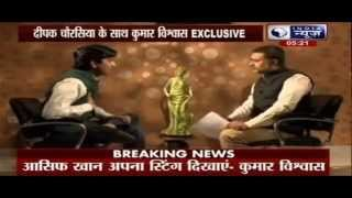 Dr. Kumar Vishwas exclusive interview with India News   AAP leader