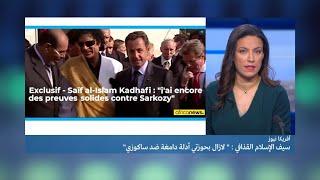 هل تلطخت السياسة الفرنسية بأموال القذافي؟
