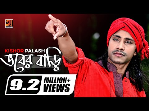 Xxx Mp4 Bhober Bari F A Sumon Ft Kishore Palash Bangla Song 2018 Full Album Audio Jukebox 3gp Sex