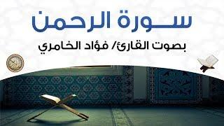 سورة الرحمن بصوت القارئ فؤاد الخامري