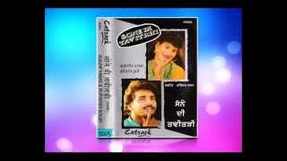 Theke Di Sharab | Kuldip Paras - Rupinder Roopi | Sone Di Tavitrhi | Popular Punjabi Songs