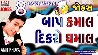 Amit Khuva Comedy Show | Baap Kamal Dikro Dhamal - New Comedy Video | Latest Gujarati Jokes 2018
