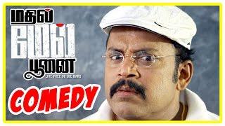 Mathil Mel Poonai Tamil Movie | Comedy Scenes | Vijay Vasanth | Vibha | Thambi Ramaiah