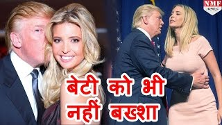 Donald Trump рдиреЗ рдЕрдкрдиреА daughter Ivanka Trump рдХреЗ рдмрд╛рд░реЗ рдореЗрдВ рднреА рдХреА рдЕрднрджреНрд░ рдЯрд┐рдкреНрдкрдгреА