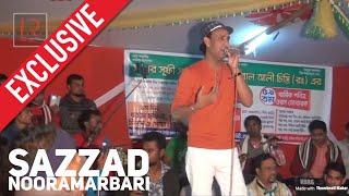 Sazzad Noor  - Amar Bari