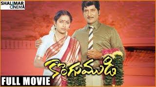 Kongumudi Telugu Full Length Movie || కొంగుముడి సినిమా || Shobhan Babu, Suhasini