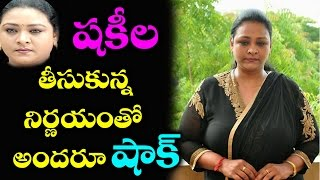 Shakeela  Decision in Tollywood Industry | Tollywood Gossips | Eagle Media Works