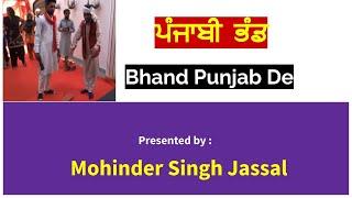 Bhand Punjab De ( Minda Maraasi & Party Jagrawan Wale ) Live