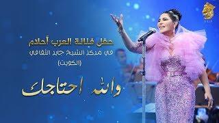 Ahlam - Wala Ahtajek (Live in Kuwait) | أحلام – والله احتاجك (حفله الكويت) | 2017