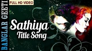 Bengali 2016 Movie Song | Sathiya Female Version | TITLE SONG | Gopika Goswami | VIDEO SONG