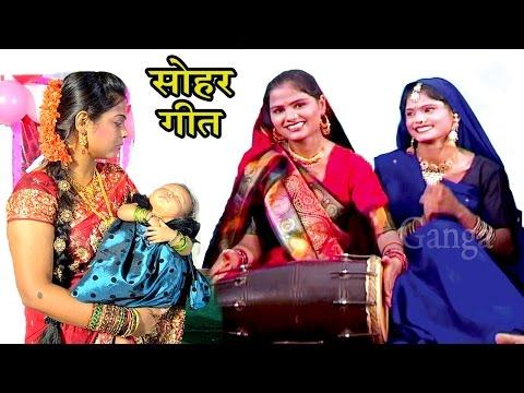 Xxx Mp4 सोहर गीत काहे को रोवेला ललनवा Bhojpuri Sohar Song Sohar Geet Hindi 3gp Sex