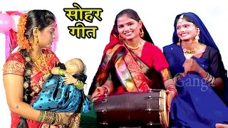 सोहर गीत काहे को रोवेला ललनवा - Bhojpuri Sohar Song | Sohar Geet Hindi