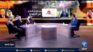 """مستقبل السعودية """"بعد اغتيال خاشقجي"""" من وجهة نظر المعارضة.. الجزء الثالث"""