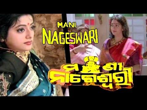 Xxx Mp4 Mani Nageswari Full Odiya Film Online Siddhanta Mahapatra 3gp Sex
