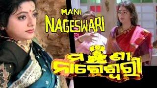 Mani Nageswari | Full Odiya Film Online | Siddhanta Mahapatra