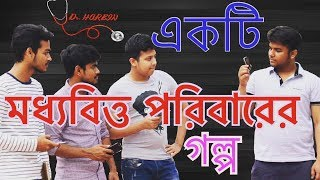 Story of Middle-class Family |Bangla short film | By Dr. Harbin