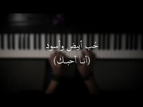 موسيقى بيانو حب ابيض واسود انا احبك عزف علي الدوخي