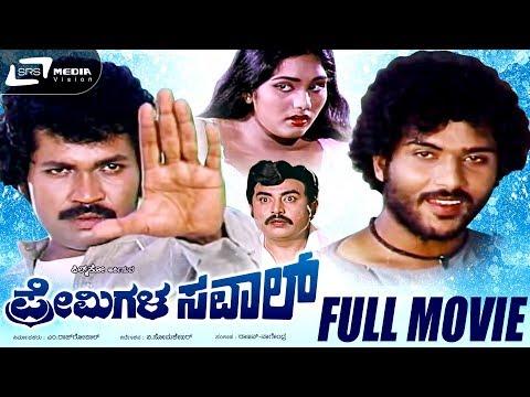 Xxx Mp4 Premigala Saval ಪ್ರೇಮಿಗಳ ಸವಾಲ್ Kannada Full HD Movie FEAT Tiger Prabhakar Archana 3gp Sex
