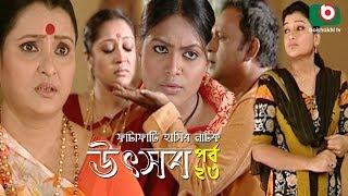 Bangla Natok | Utshob | Ep - 23 | Rahmat Ali, Intekhab Dinar, Chitralekha Guha, Tania, Dipa.