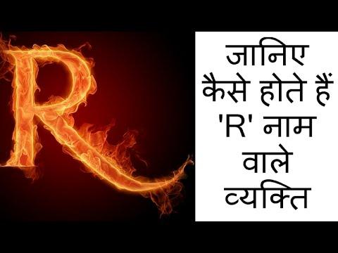 जानिए कैसे होते हैं 'R' नाम वाले व्यक्ति Here are How The R Name People